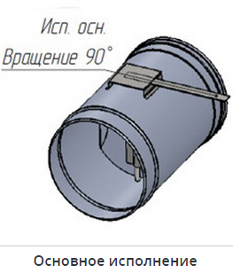 Регулятор тяги (0,8 мм)