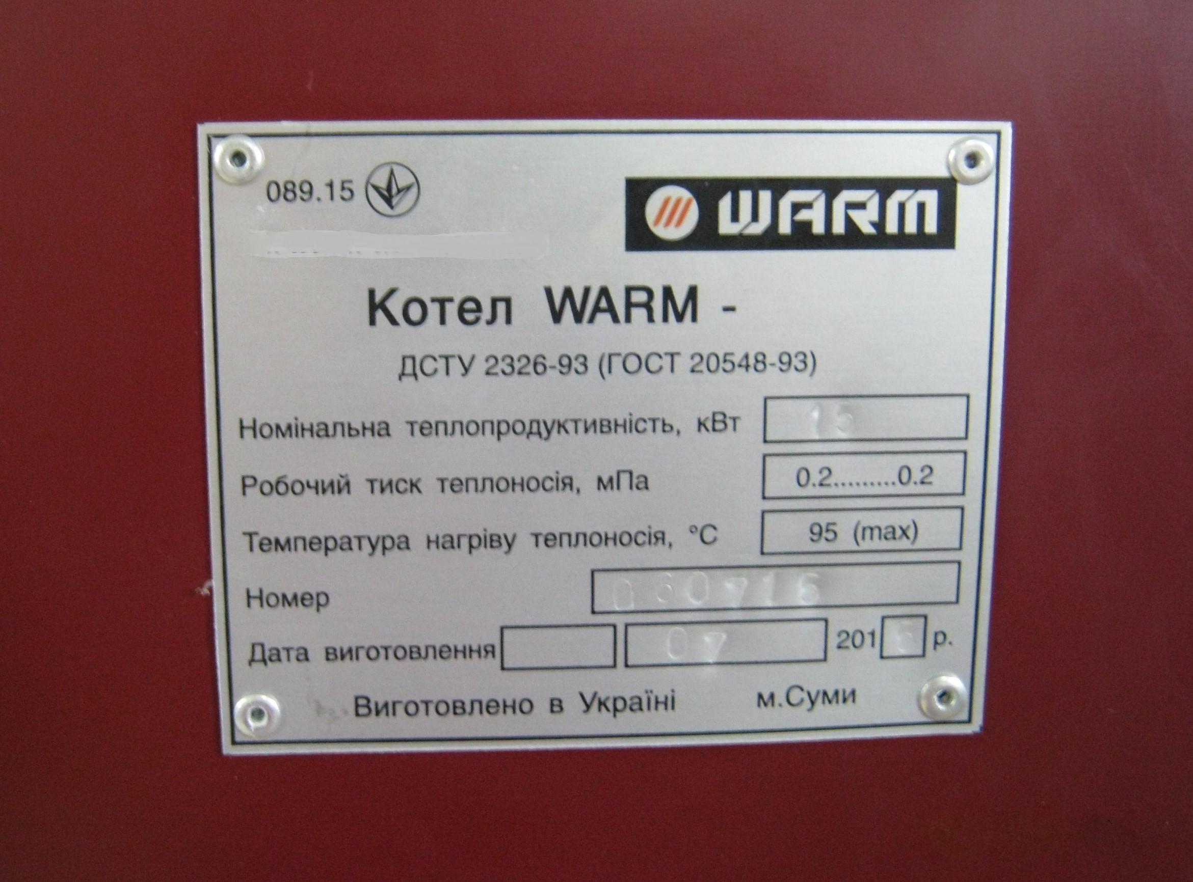 Твердотопливный котел ВАРМ 15 кВт